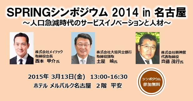 サービス業の業務革新テーマでシンポジウム開催、長野の老舗旅館「明神館」の事例紹介も ―サービス産業生産性協議会