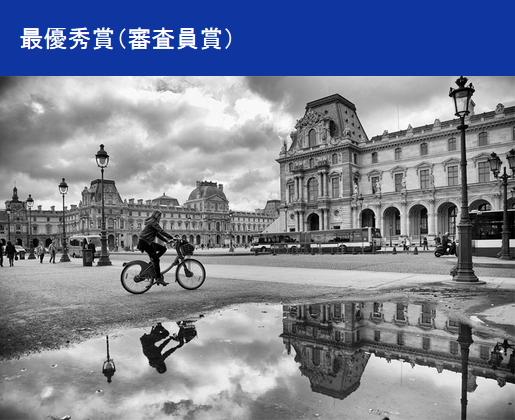 フランス、旅のフォトコンテスト2014の受賞作品発表、応募総数は1万6千点以上