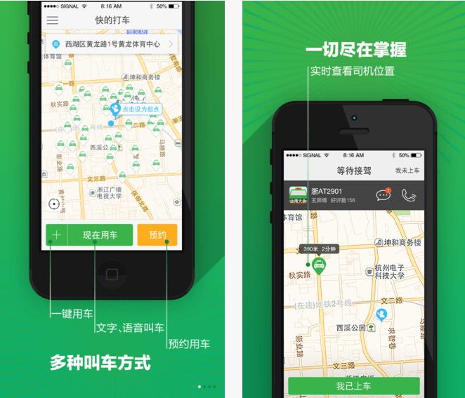 ソフトバンクが中国のタクシー予約アプリに出資、総額6億米ドルで事業拡大へ