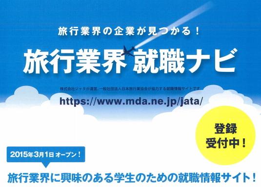 旅行・観光の業界特化の「旅行業界 就職ナビ」が3月オープン -日本旅行業協会など