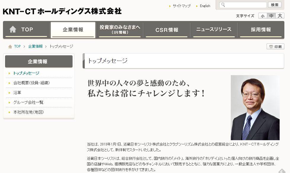 【年頭所感】 KNT-CTホールディングス代表・戸川和良氏 -ウェブシフトへの道筋を確かなものに