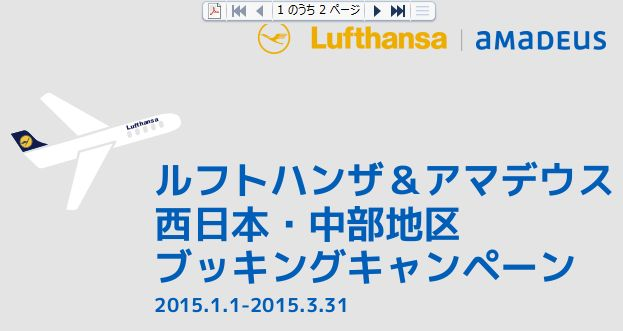 アマデウス、ルフトハンザドイツ航空と旅行会社むけブッキングキャンペーン展開