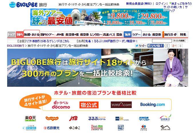 BIGLOBE旅行、日本旅館協会やBooking.comなど4サイトと新提携、旅行サイト一括検索が18社に
