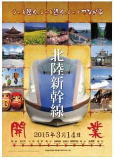 北陸新幹線の停車駅都市が開業前に観光フェア、東京で5県11市が物産PR