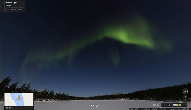 北欧フィンランドのオーロラ、グーグル・ストリートビューで閲覧可能に