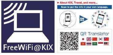 関空、空港内表示をQRコードで翻訳、マレー語やベトナム語など最大15言語で