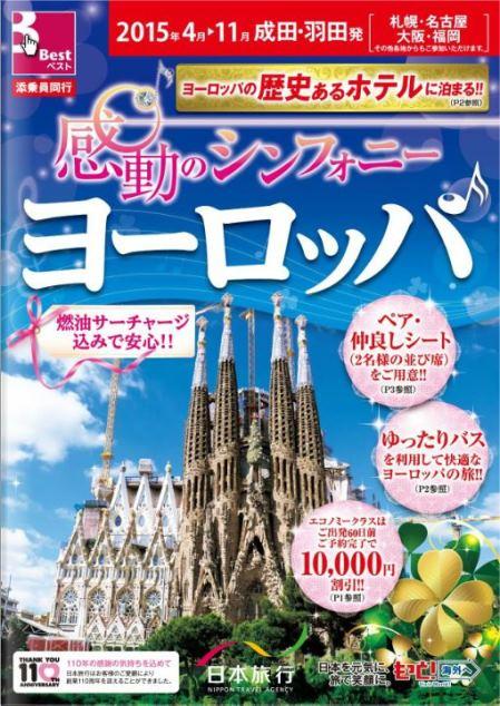 日本旅行、2015年度上期海外ツアーを発売、ヨーロッパに注力して創業110周年特別企画も