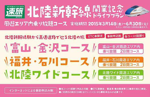 NEXCO中日本、北陸新幹線開業で3県で高速道路乗り放題プランを限定発売
