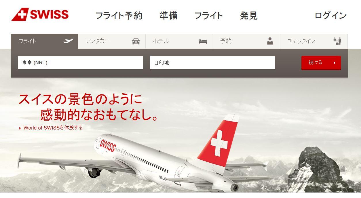 """スイス航空子会社が新名称「スイス グローバル エアラインズ」、""""ヨーロピアン""""から""""グローバル""""に"""