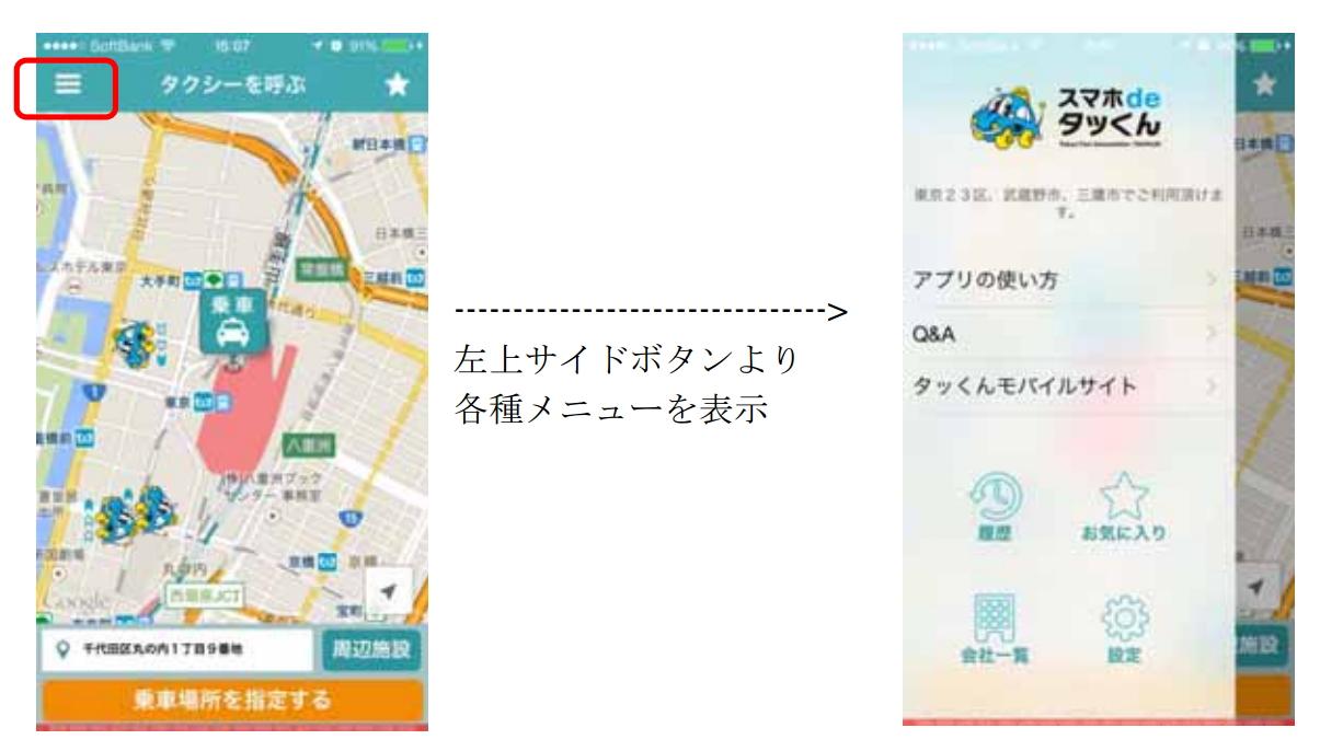 日本語アプリのイメージ(東京ハイヤー・タクシー協会:報道資料より)