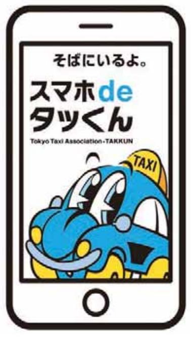 国内タクシー呼び出しアプリが進化、英語版公開や8タクシー会社の連携など ー東京ハイヤー・タクシー協会