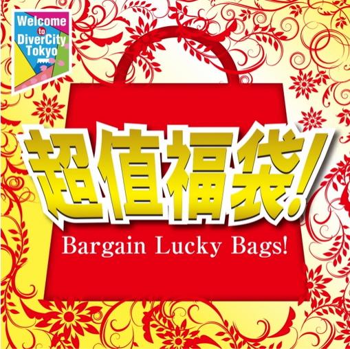 お台場ダイバーシティなどで「春節」ショッピングを強化、福袋販売で中華圏の旅行者に -三井不動産