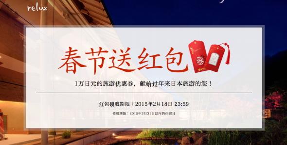 高級旅館・ホテル予約サイト「relux」、春節休暇の中華圏旅行者向けキャンペーン開始、3月には台湾と上海に支社も