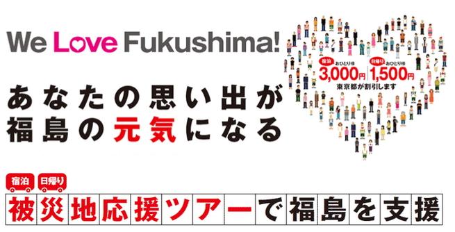 東京都、「福島県 応援ツアー」の旅行事業者向け説明会を開催、1泊3000円を都が負担
