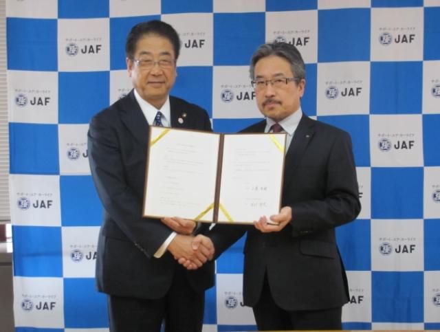 函館市とJAFが提携、ドライブ旅行者の誘致で地域活性化目指す