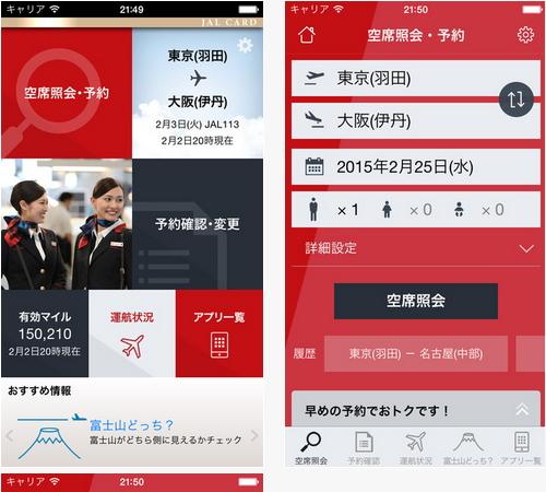 JAL、国内線アプリに「富士山どっち?」機能追加、スマホを振ると選択内容クリアも