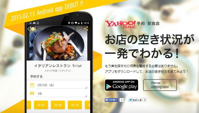 ヤフー、飲食店予約アプリを公開、予約完了まで最短2タップ・空席照会も