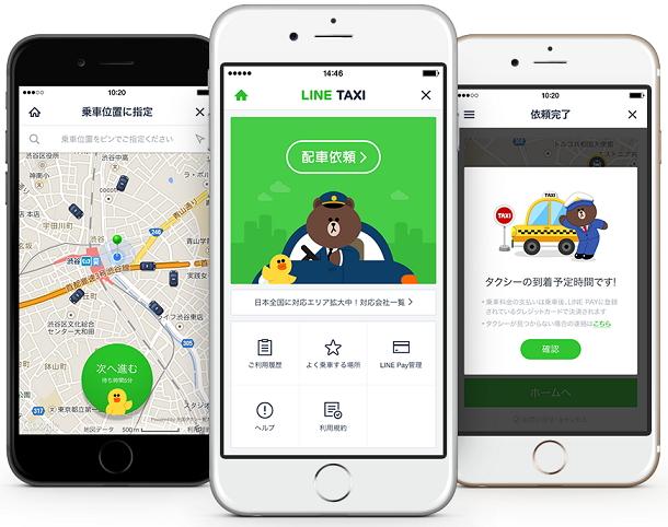 LINE、タクシーサービスの提供エリア拡大、北海道や関西など22都道府県で利用可能に