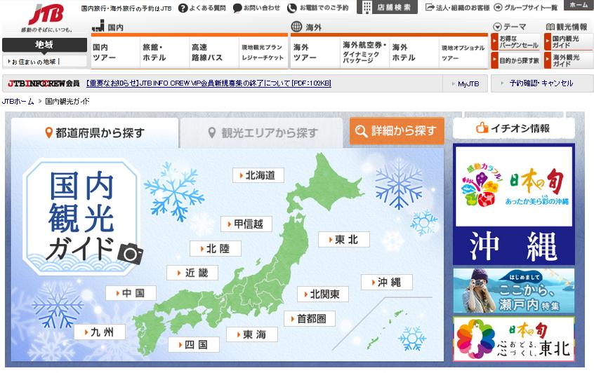 JTB、国内観光紹介サイト刷新で観光スポット情報が倍増、旅行情報サイトと連携でコンテンツ拡充へ