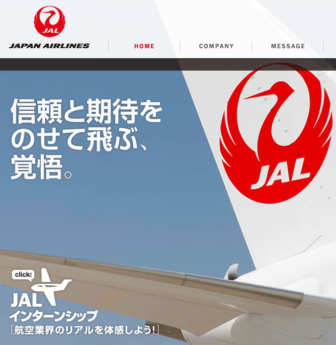 JAL、2016年度の新卒採用要項を発表、グループ各社の公開予定も