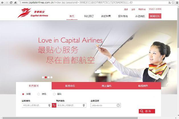 中国の新興航空会社・北京首都航空が関空/杭州線を新規開設、週2便で運航