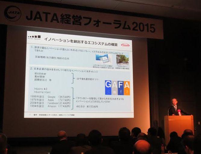 観光ビジネスを取巻く経済キーワード、JATA経営フォーラム2015の基調講演から読み解く