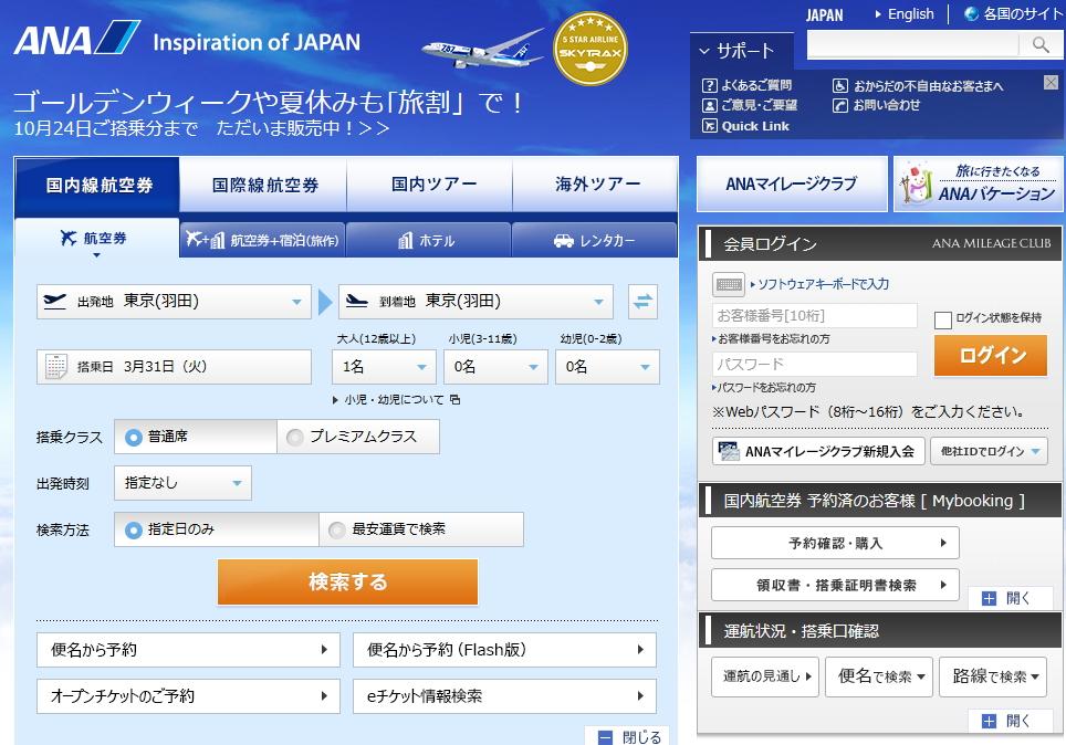 ANAのPCサイト