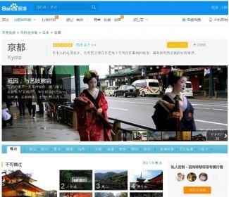 中国検索大手バイドゥ(百度)と京都が提携、アクセス数1億超の「百度旅行」に観光情報や画像・動画を提供