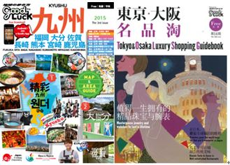 地球の歩き方と中国検索大手バイドゥ(百度)が業務連携、訪日中国人旅行者向け情報を「百度旅行」に提供