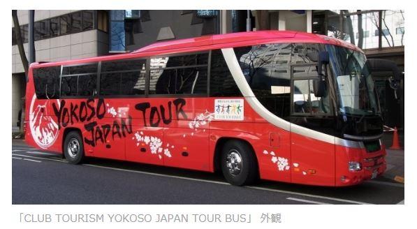 クラブツーリズム、外国人旅行で専用バスを導入、電源・Wi-Fi完備で
