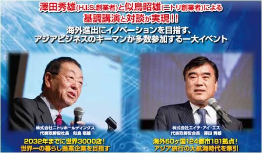 アジアの経営者交流で国際イベント、HIS澤田代表の基調講演や国別・業種別セッションなど