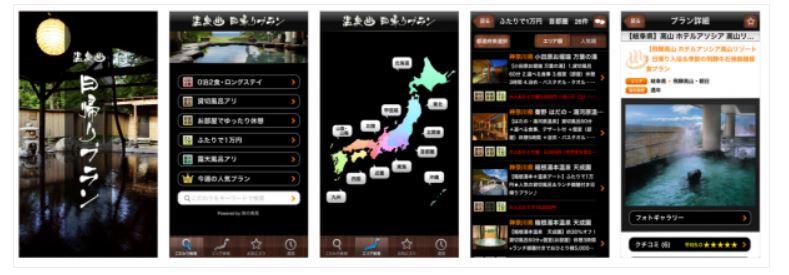 「旅の発見」温泉予約アプリが日帰りプランを拡充、900プランで「0泊2食付」「デートプラン」の検索追加
