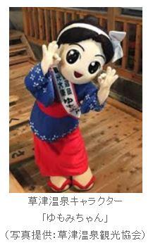 草津温泉「湯もみ」がテーマのダンス選手権、近畿日本ツーリストの企画・運営で初開催へ