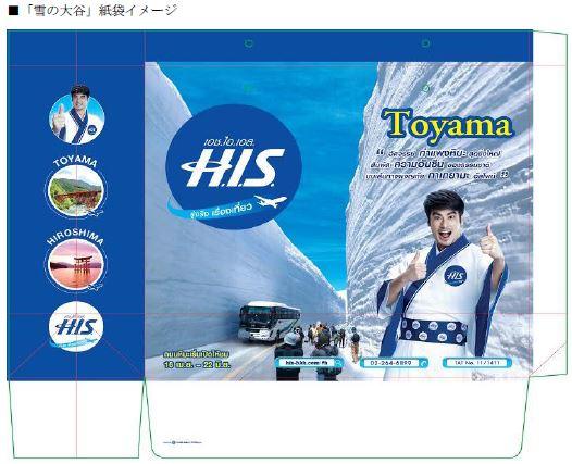 HISとANAセールスの新会社「HAnavi(ハナビ)」が始動、訪日旅行促進で地方連携の第1弾は富山県