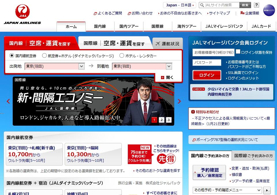 JALのPCサイト
