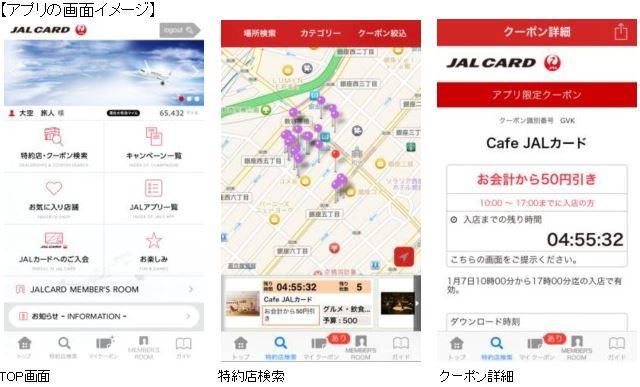 JALカード、スマホアプリで「タビナカ」情報を提供、位置情報でルート案内やクーポン配信