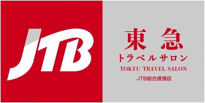 東急電鉄「テコプラザ」全14店舗がJTB総合提携店に、沿線のシニア層向けコンサル販売強化