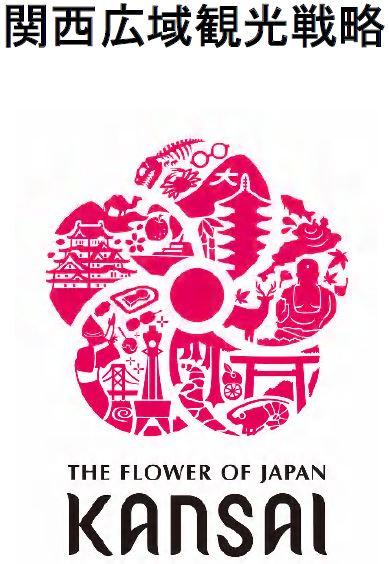 関西圏の訪日外国人数を2倍強の800万人へ、2019年からのビッグイベントに向け広域観光戦略を策定