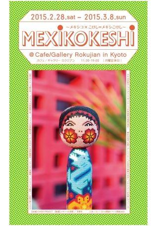 京都で「メキシコこけし展」、京都市とグアダラハラ市の姉妹都市35周年記念で