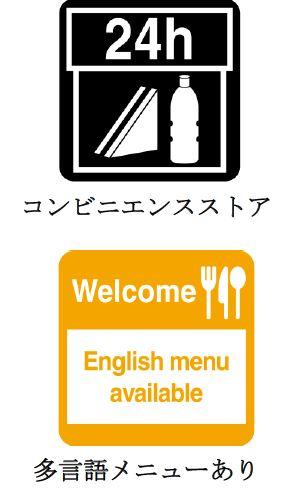 東京都、旅行者のための案内サイン標準化指針を改定、多言語強化や表記の整理も