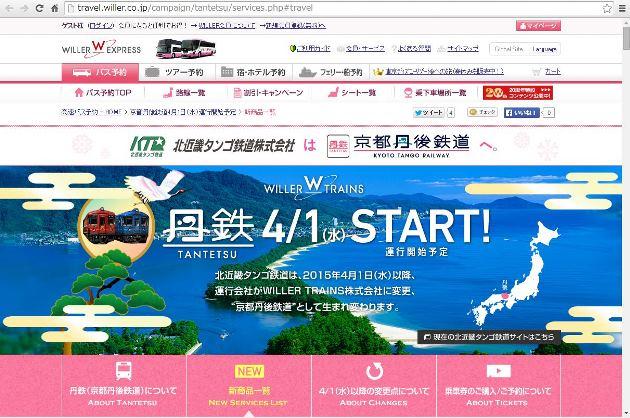 高速バス会社が鉄道事業で新会社設立、ウィラートレインズが「京都丹後鉄道」の運行開始へ