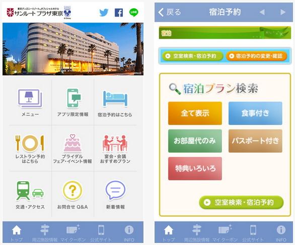 東京ディズニー公式ホテルのサンルートプラザ東京、独自アプリでウェディング予約も可能に