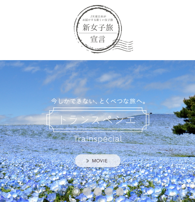 JR東日本、新ブランドで20代・30代女性向け鉄道旅行商品を発表、「とくべつな体験」コンセプト【動画】
