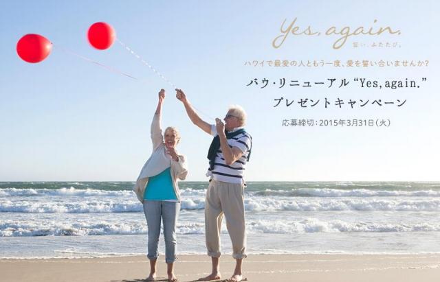 夫婦が再び愛を誓う「バウ・リニューアル」旅行が当たるキャンペーン、ワタベウエディングとハワイアン航空が実施