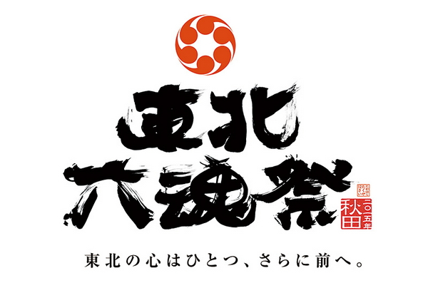 東北六魂祭(ろっこんさい)2015、経済効果は約31億円、来場者数は26万人 -秋田経済研究所