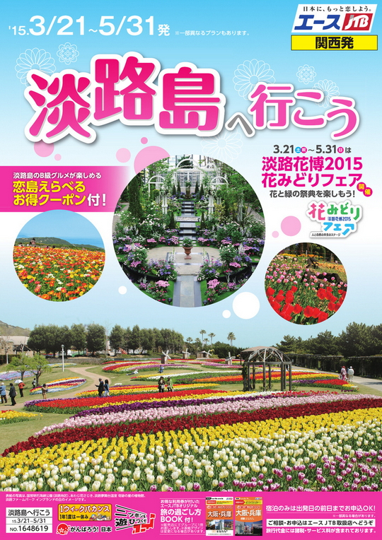 JTB、淡路島の「花博」イベント記念ツアーを発売、現地の女子チームとのコラボも