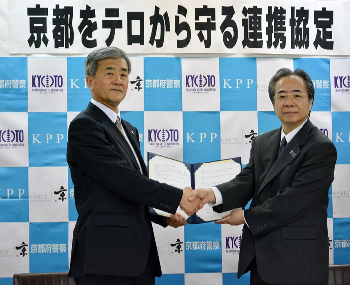 「京都をテロから守る連携協定」が発足、府警と行政が安心・安全アピールで外国人誘致促進へ