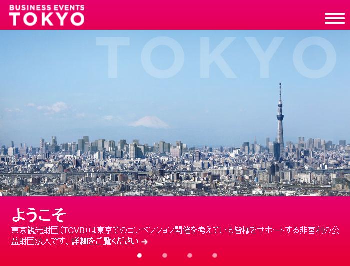 東京都、国際会議誘致支援で公募開始、最大2000万円の助成金など