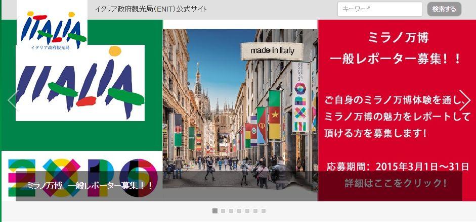 イタリア・ミラノ万博の日本発ツアーが続々販売へ、チケット販売やレポーター募集も開始