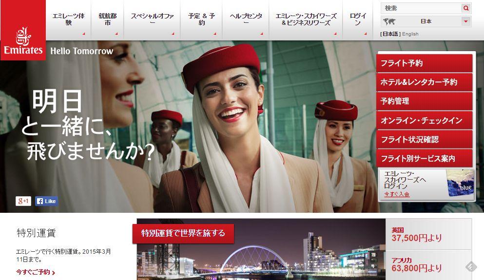 エミレーツ航空、成田に日本初の専用ラウンジをオープンへ、投資額400万米ドル超